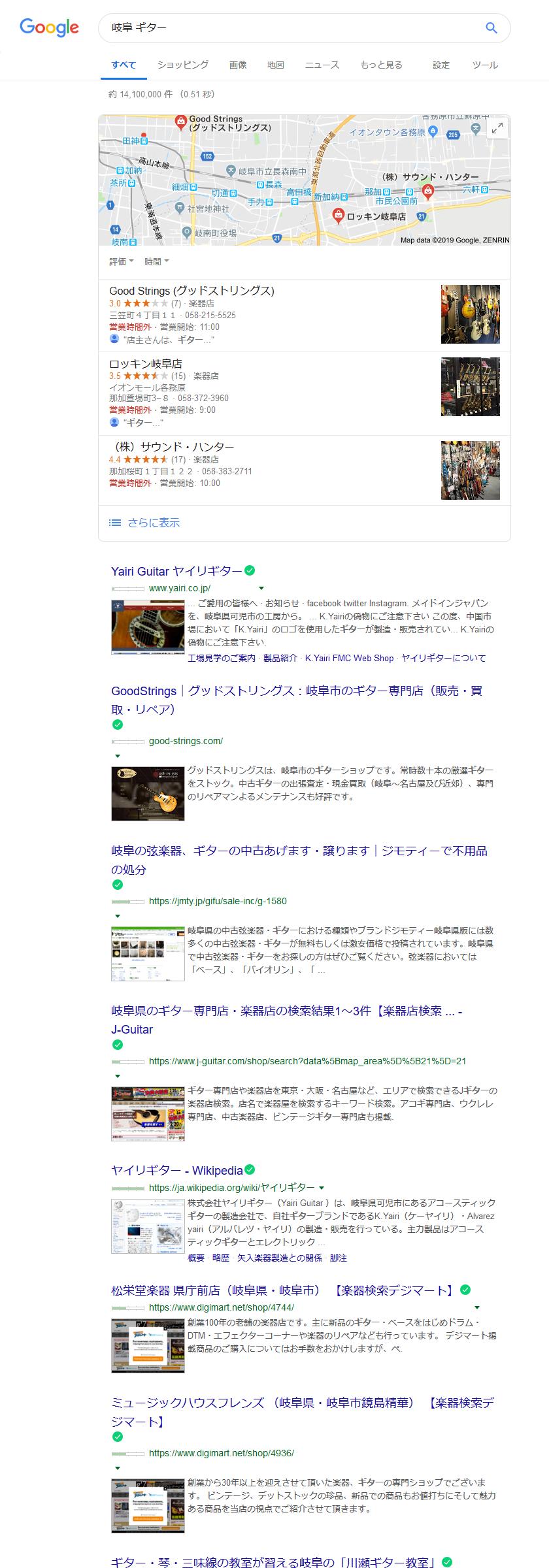 岐阜 ギター 検索結果スクリーンショット