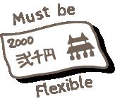 2000円問題
