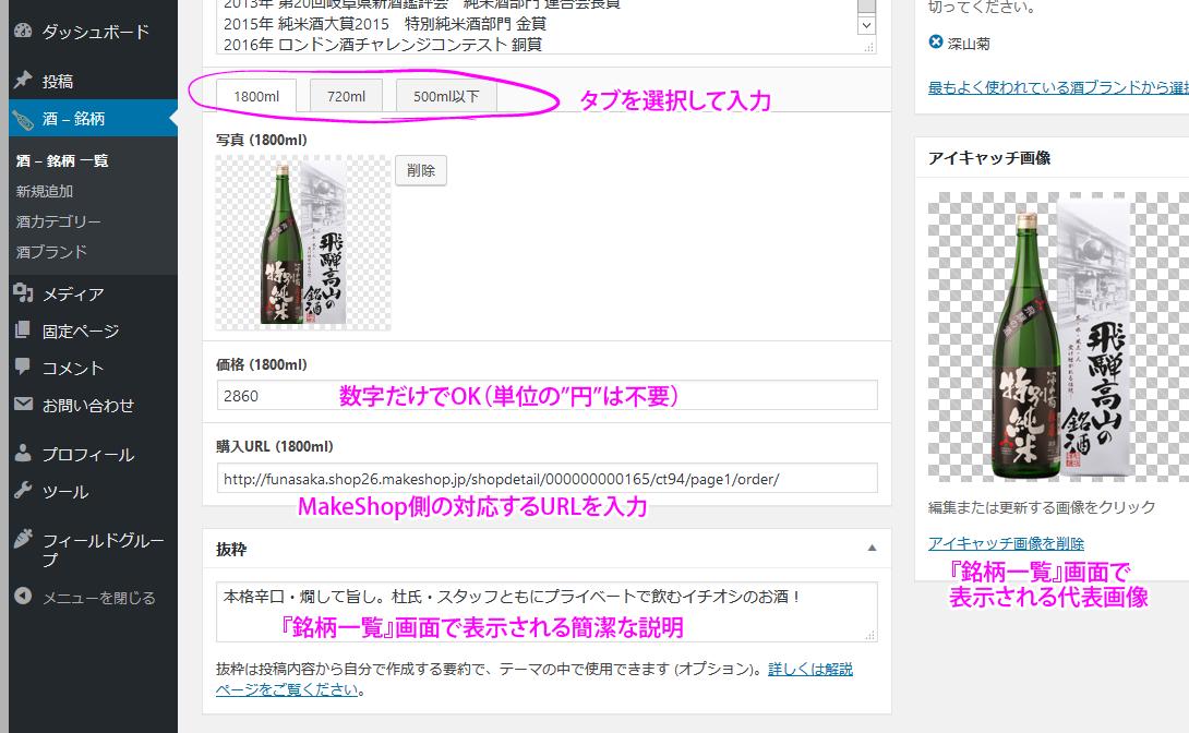 WordPress管理画面-カスタム投稿-お酒の編集