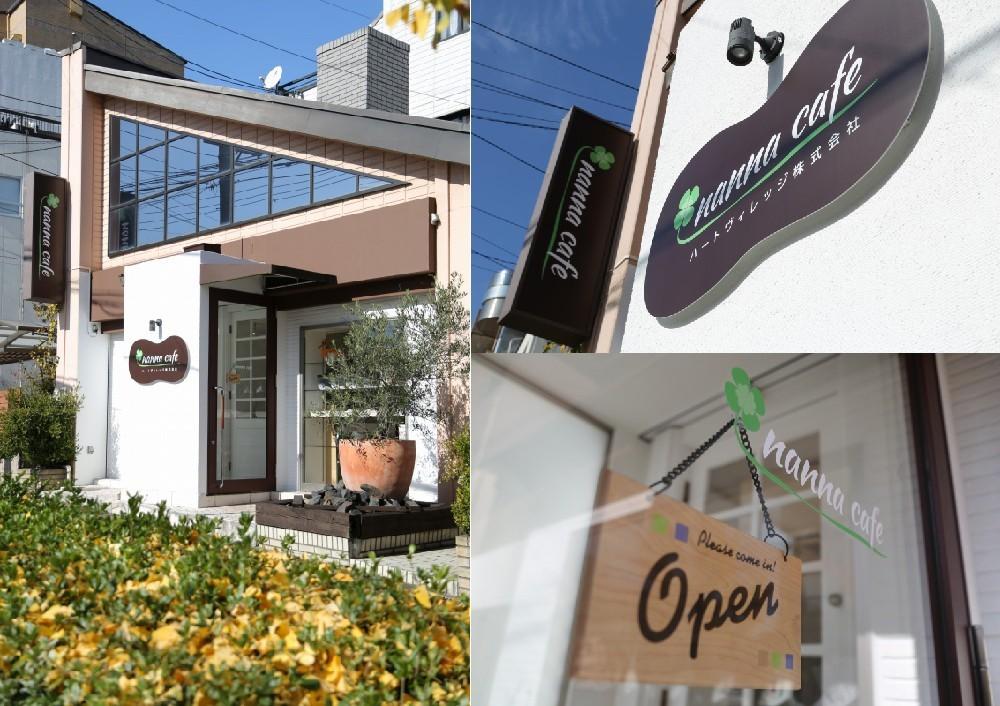 看板 - nanna cafe,  ハートヴィレッジ株式会社