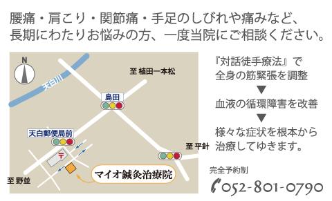 名刺(治療院:裏面地図入)