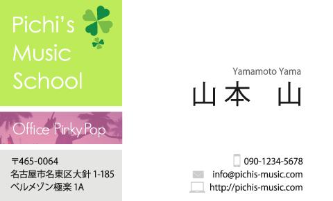 名刺(音楽教室)