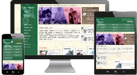 弁護士法人 隼綜合法律事務所 Webサイト(レスポンシブデザイン)