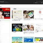 魅せるWEBデザイン・愛知県のカテゴリ