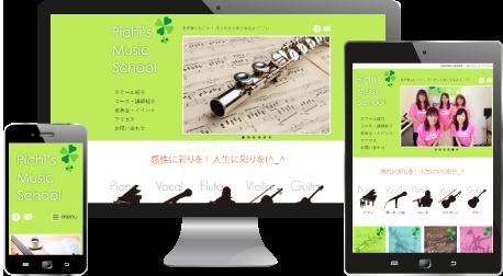 ぴちズミュージックスクール・スクリーンショット