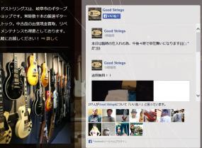 FBにログインしていないと、埋め込みFacebookページのウォールは正常表示される