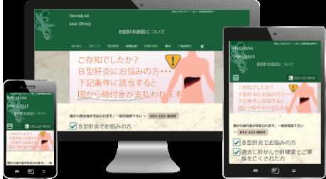制作実績・B型肝炎訴訟ランディングページ(レスポンシブデザイン)