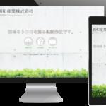制作実績・建設会社:創和産業株式会社(レスポンシブデザイン)