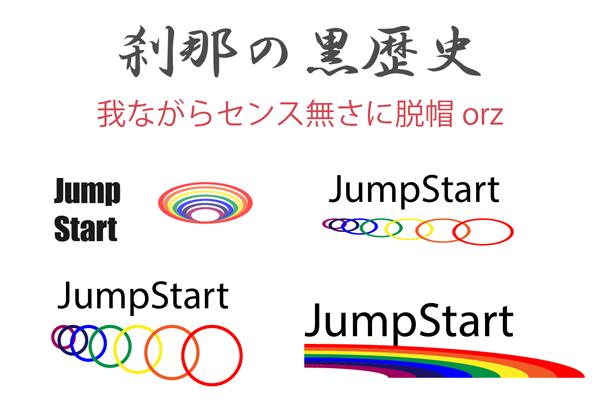 ロゴ思案中のボツ案・刹那の黒歴史|jumpstart-logo-black-history