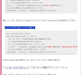 Facebook「いいね!」ボタンの旧JS仕様が2015年5月で使えなくなるらしい