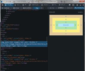 Firefox開発者版・インスペクタ、BOX-MODEL
