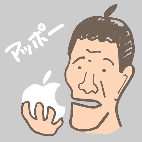 apple-アッポー