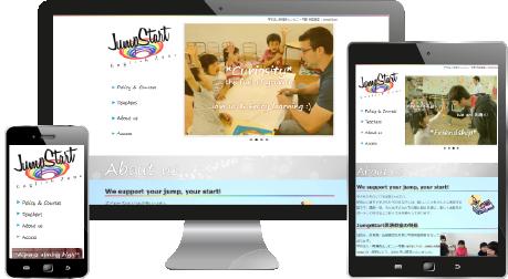 制作実績(レスポンシブ)JumpStart英語教室
