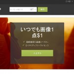 Dollar Photo Club トップ画面
