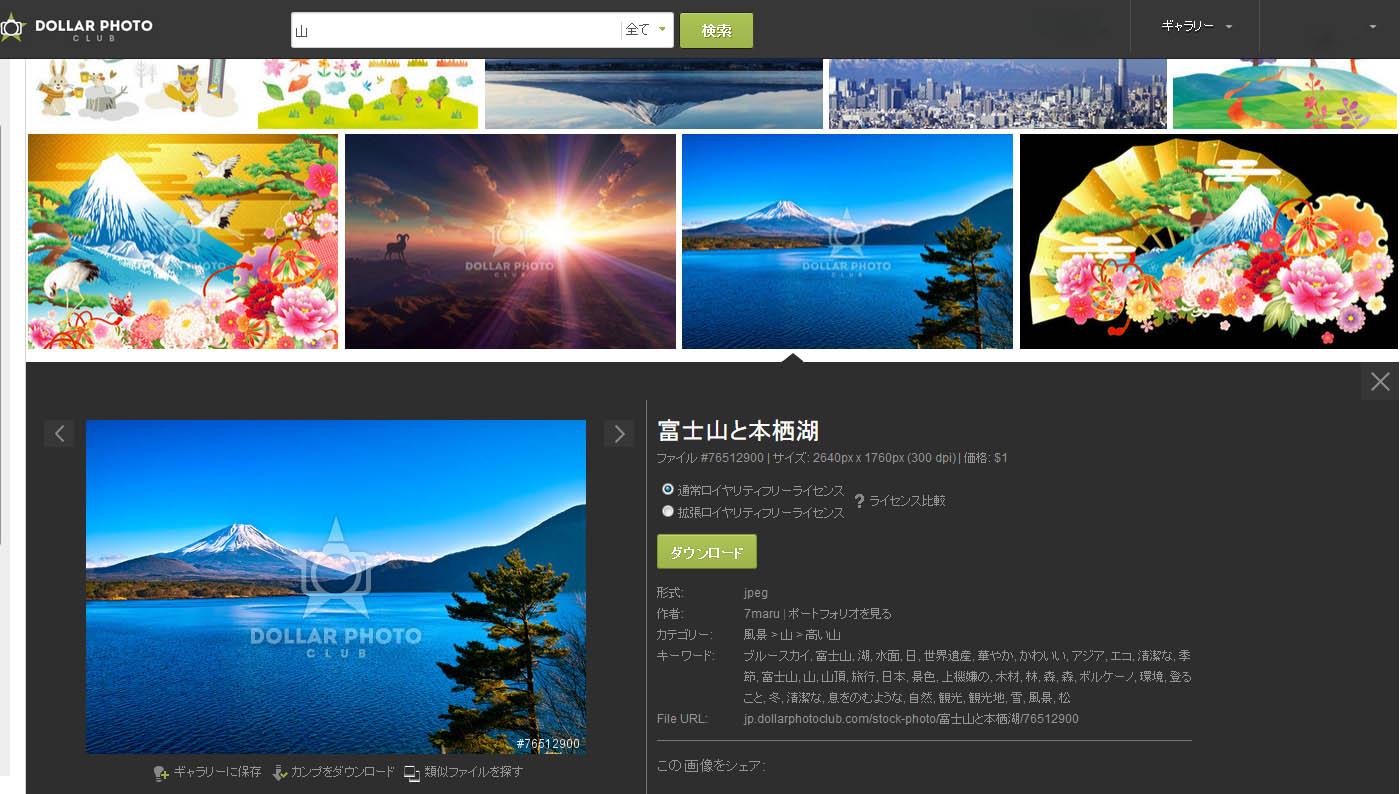 Dollar Photo Club 画像検索は、Googleライクで操作性良好