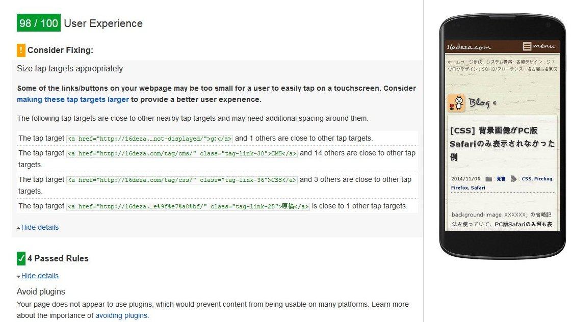 GoogleWMT-Mobile-UX-chk-2