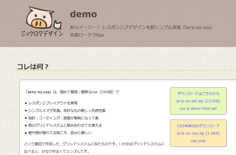 arra-ez_demo-1_ss