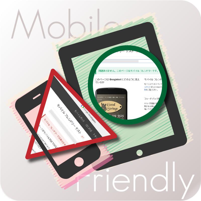 mobile-friendly