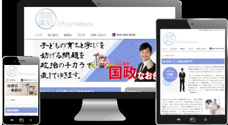 国政なおき公式サイト:スクリーンショット(レスポンシブ)