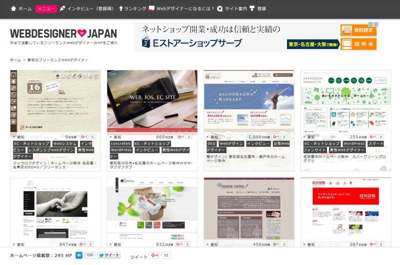 愛知県 - 日本全国フリーランスWebデザイナーHP集