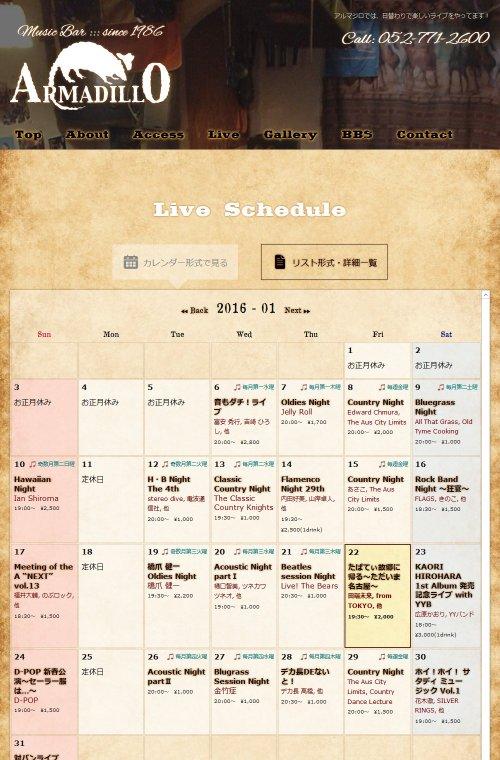 armadillo-event-calendar