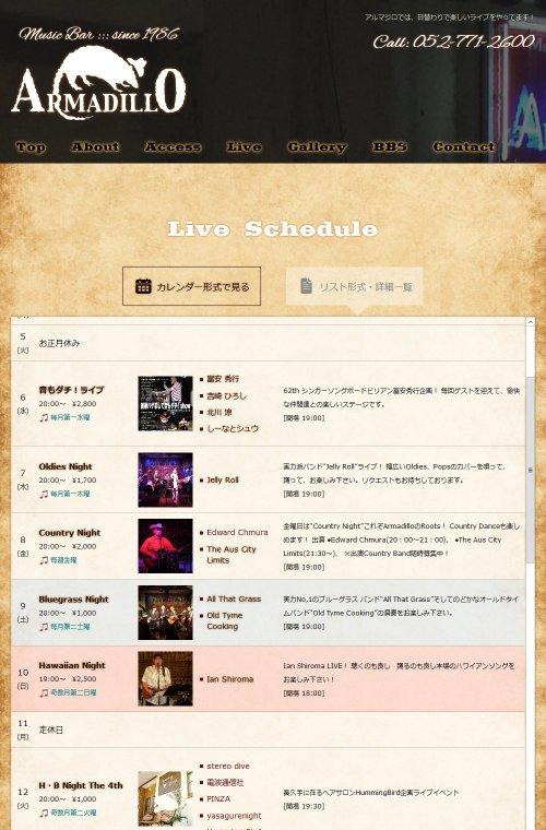 armadillo-event-list