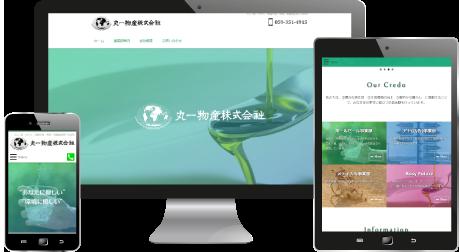 丸一物産株式会社のホームページをリニューアル