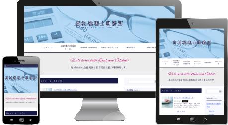 髙村税理士事務所Webサイト画面イメージ