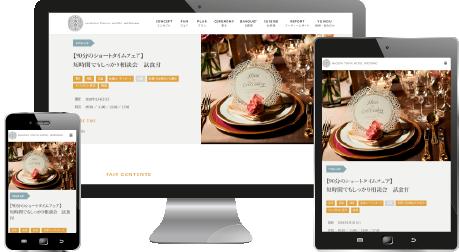 名古屋東急ホテル ウェディングフェア システム制作