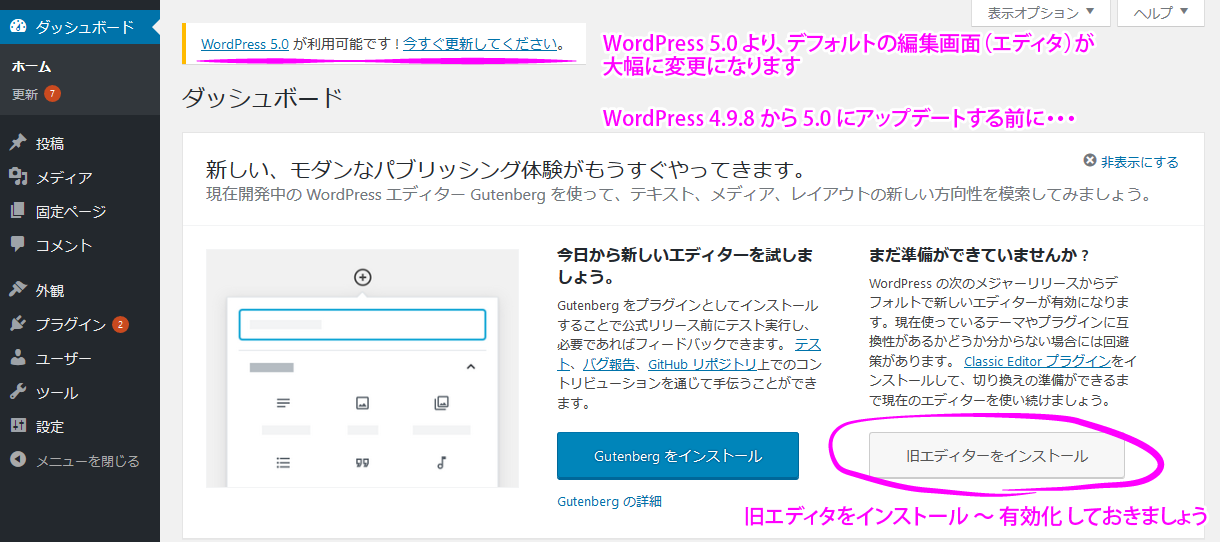 WP5.0にアップデートする前に、あらかじめ旧エディターをインストールしておく