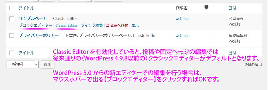 従来通りの Classic Editor と 新エディター Gutenberg(ブロックエディター)の使い分け