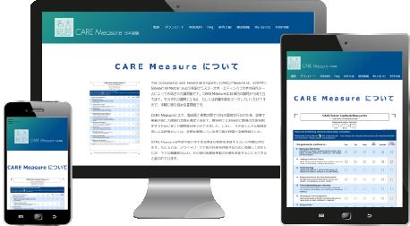 CARE Measure 日本語版サイト
