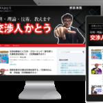 交渉人かとう WordPressブログサイト(レスポンシブデザイン)